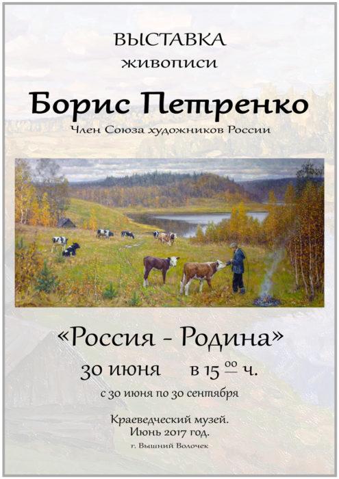 """Афиша к выставке """"Россия - Родина"""""""